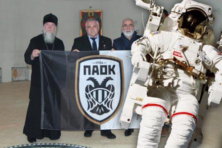 Πόντιος κοσμοναύτης πήρε μαζί του στο διάστημα σημαία του ΠΑΟΚ