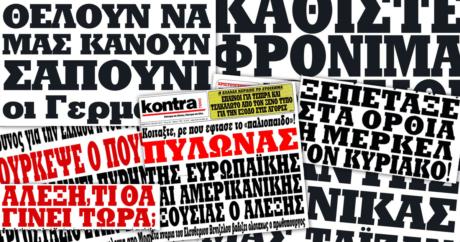 ΟΛΗ η Ιστορία της Σύγχρονης Ελλάδας μέσα από 40 εξώφυλλα της εφημερίδας ΚΟΝΤΡΑ
