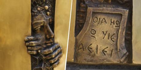 Το μνημείο της ΕΡΤ έχει ένα ρητό που κατασκεύασαν οπαδοί του Σώρρα και αυτό δεν είναι αστείο