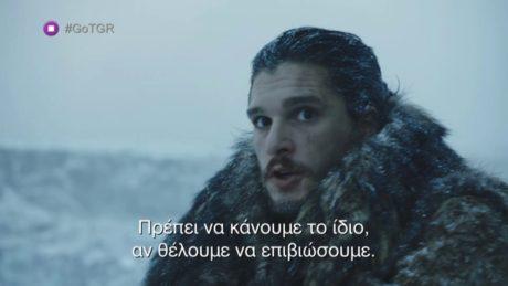 Ποια είναι τα νέα στοιχεία για την 7η σεζόν που υπάρχουν στο ελληνικό trailer του Game of Thrones