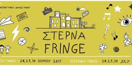 Το Ferryhopper σε ταξιδεύει τσάμπα στο Στέρνα Fringe Festival στην Τήνο!
