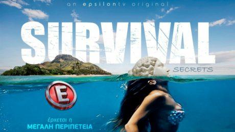 """Το Epsilon ανακοίνωσε επίσημα το """"Survival"""" που φυσικά θα γυριστεί στο Νομό Ηλείας"""