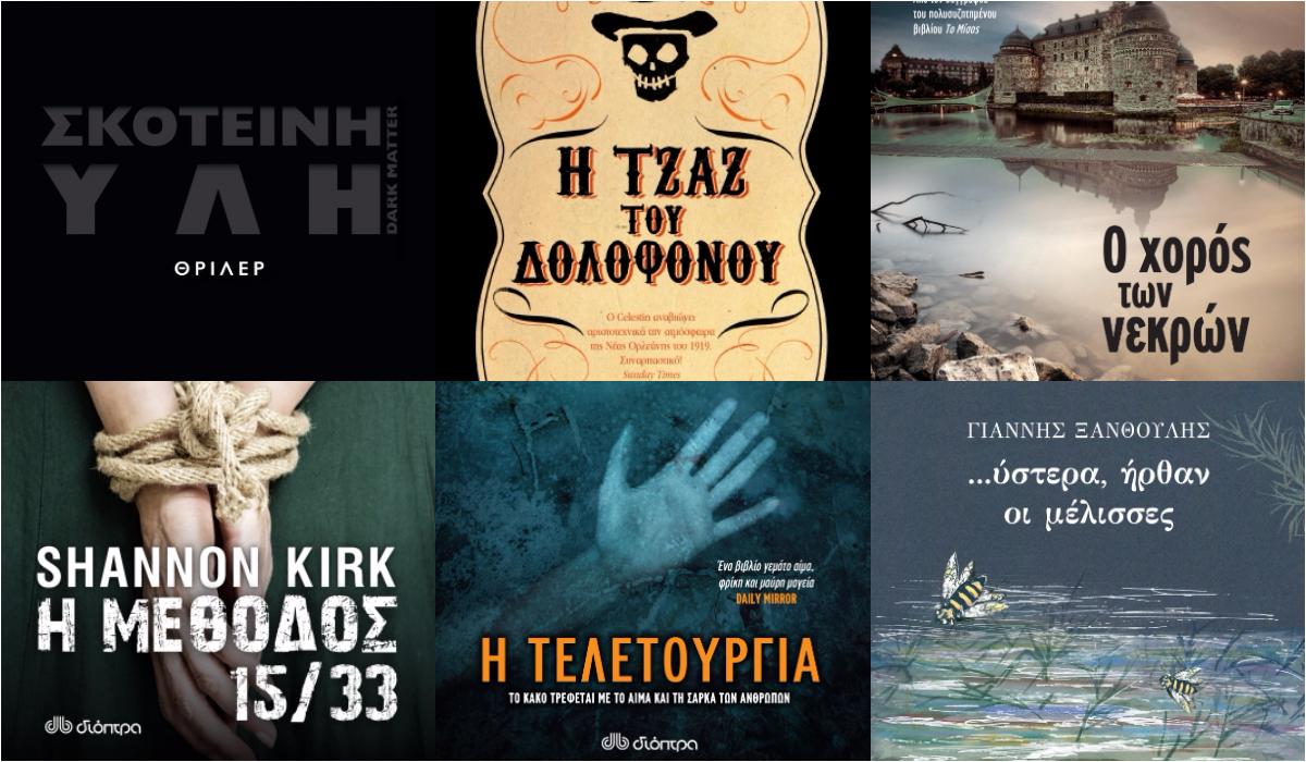 6 προτάσεις για βιβλία παραλίας από τις εκδόσεις Διόπτρα