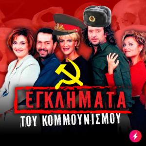Εγκλήματα του Κομμουνισμού