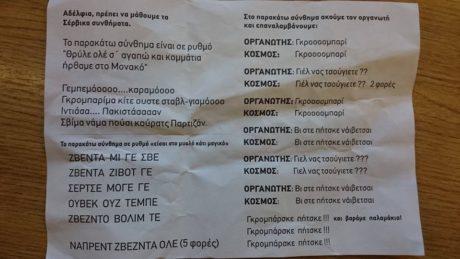 Όλη η Ελλάδα της αριστείας χωράει σε αυτό σκονάκι με τα σέρβικα συνθήματα του Γαύρου