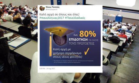 Ψιλοτσάμπα ίντερνετ τάζει το Υπουργείο Ψηφιακής Πολιτικής στους πρωτοετείς φοιτητές
