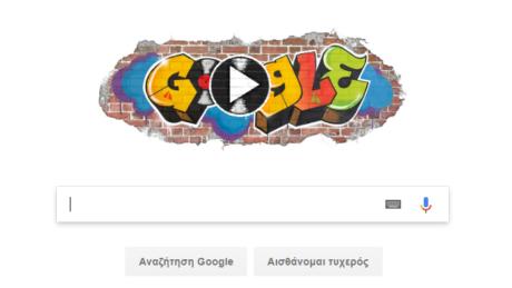 Η Google τιμά την 44η επέτειο γέννησης του hip-hop με τον πιο κουλ τρόπο