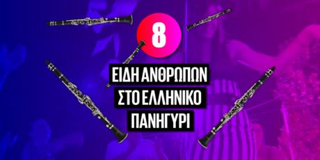 10 είδη ανθρώπων στο ελληνικό πανηγύρι