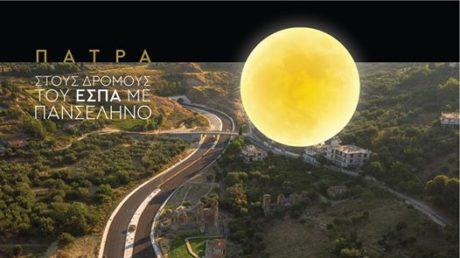 Μια βραδιά για λάτρεις των ΕΣΠΑ και της Πανσελήνου διοργανώνει η Περιφέρεια Δυτικής Ελλάδας