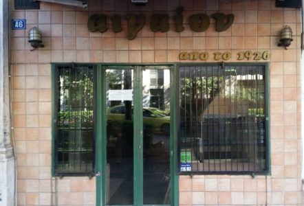 Έκλεισε το ιστορικό λουκουματζίδικο «Αιγαίον» επί της Πανεπιστημίου