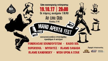 Live οικονομικής ενίσχυσης της Mano Aperta στο An Club