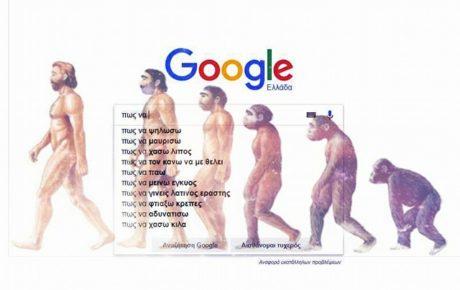 Αυτά που ρωτάνε οι άνθρωποι στο ελληνικό google είναι λόγος για να βρούμε κοντινό κατοικήσιμο πλανήτη