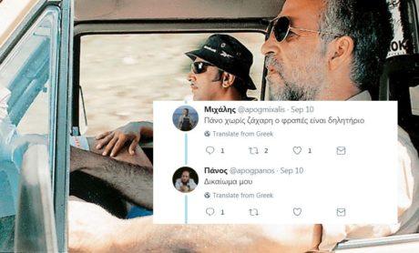 Κάποιοι ήρωες ανέβασαν όλους τους διαλόγους του «Ας περιμένουν οι γυναίκες» στο Twitter