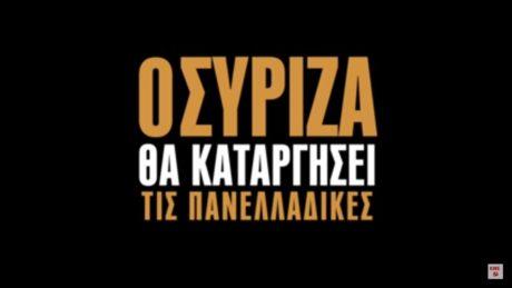 H KNE σχολιάζει τις υποσχέσεις Τσίπρα για τις Πανελλαδικές με συγκλονιστική πρωτοτυπία