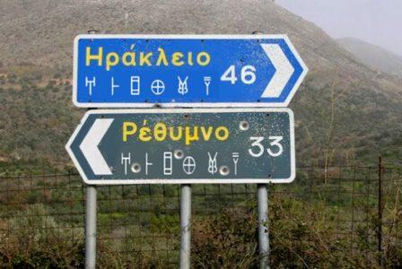 7 πολύ καλές ιδέες για τις πινακίδες της Κρήτης εκτός της Γραμμικής Β'