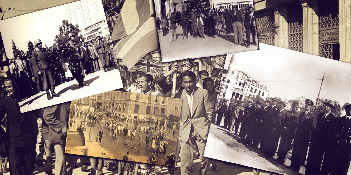 Σαν σήμερα το 1944 τα γερμανικά στρατεύματα αποχωρούν από την Αθήνα