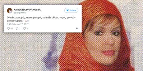 9 υπέροχες στιγμές που μας χάρισε η Μπουμπουλίνα του Twitter Κατερίνα Παπακώστα