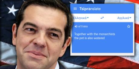 TSIPRANSLATE: Το χρήσιμο app που μεταφράζει σε Αγγλικά Τσίπρα 13 πολύ σοφές παροιμίες