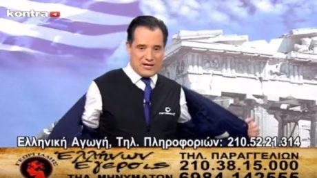 Ο Άδωνις Γεωργιάδης μας συγκίνησε λέγοντας πως πουλάει τα νανογιλέκα για λόγους επιβίωσης