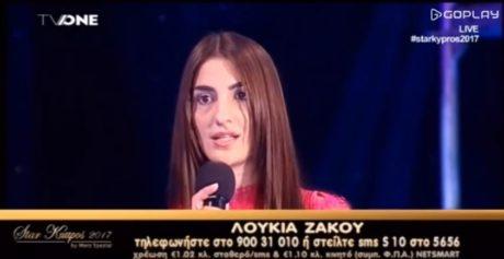 Υποψήφια στα κυπριακά καλλιστεία μας εξηγεί στη γλώσσα του Προέδρου Εδεσσαϊκού το φαινόμενο του θερμοκηπίου