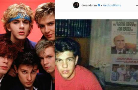 Για κάποιο λόγο οι Duran Duran ανέβασαν μια παιδική φωτογραφία του Αλέξη Τσίπρα στο instagram τους