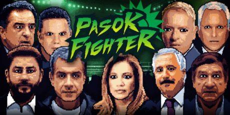 Pasok Fighter: To Μεγάλο Ξυλίκι της Κεντροαριστεράς