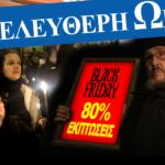 Έσσεται ΕΣΠΑ: Η Φιλελεύθερη Ώρα είναι η εφημερίδα που θα ελευθερώσει τις σκλαβωμένες αγορές