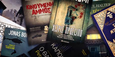 7 προτάσεις για αστυνομικά μυθιστορήματα από τις εκδόσεις Διόπτρα