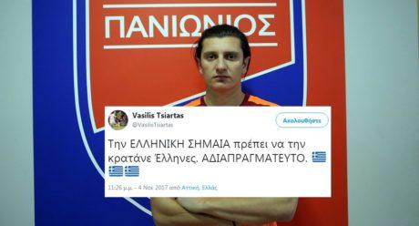 Ο Γιώργος Μπαντής του Πανιωνίου πελατιάζει χαλαρά τον Τσιάρτα για το ελληνόψυχο tweet του