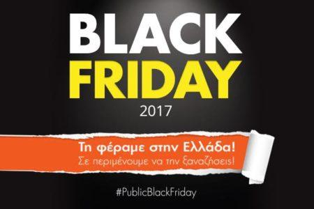 Τα Public, η ελληνική εταιρεία που έφερε την Black Friday στην Ελλάδα, σας περιμένουν να την ξαναζήσετε