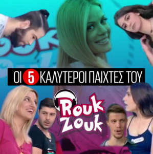 TOP 5: Οι καλύτεροι παίχτες του Ρουκ Ζουκ