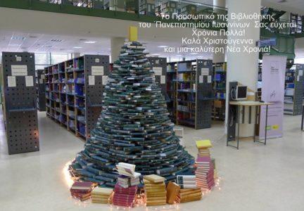 Στο 9gag βρέθηκε το Πανεπιστήμιο Ιωαννίνων για ένα χριστουγεννιάτικο δέντρο από βιβλία