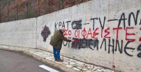 Συνελήφθη δικηγόρος στο Καρπενήσι επειδή έσβησε φασιστικά συνθήματα