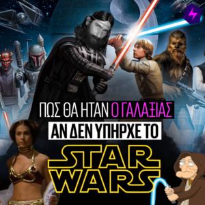 Πως θα ήταν ο Γαλαξίας αν δεν υπήρχε το Star Wars