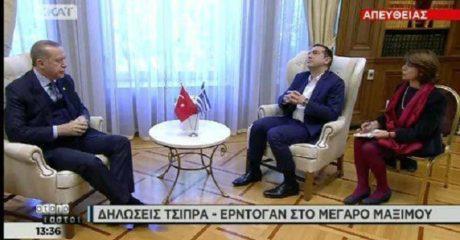 Στην αγαπημένη του στάση δέχθηκε ο Τσίπρας και τον Ερντογάν