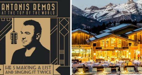 Μπορείτε να απολαύσετε τον Αντώνη Ρέμο στις Άλπεις, αν έχετε ένα μηνιάτικο για πέταμα