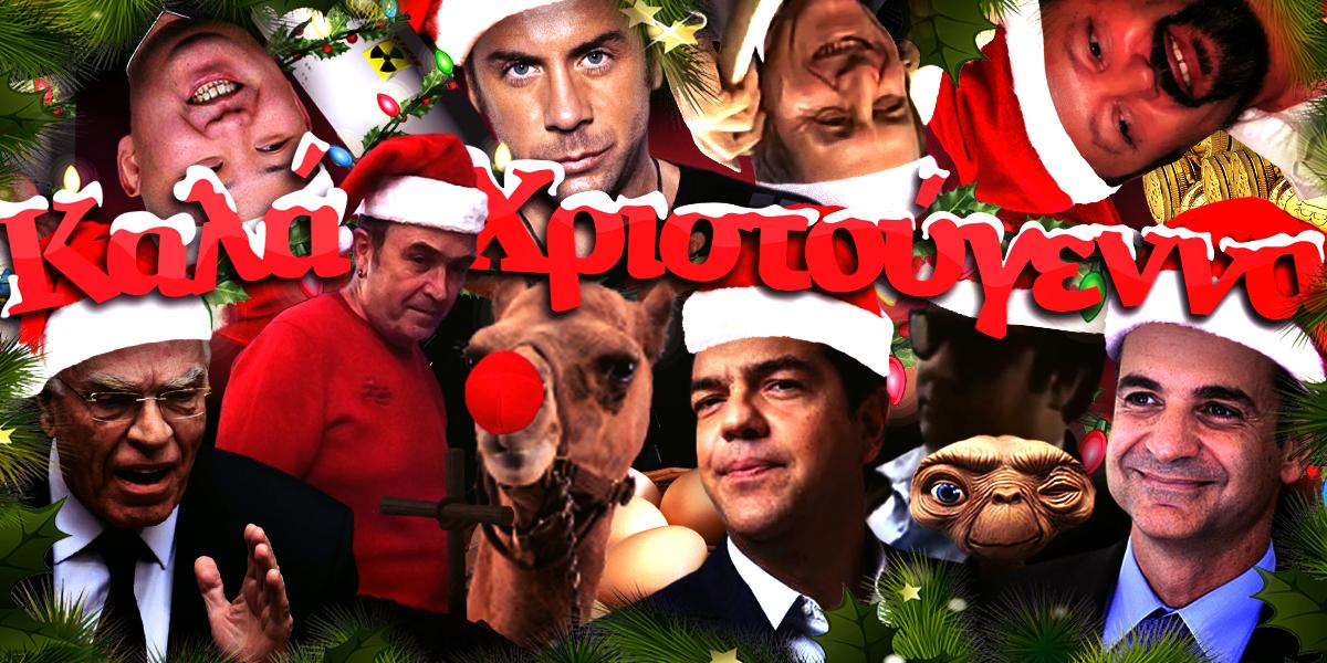 Αυτές οι Χριστουγεννιάτικες κάρτες είναι ό,τι χρειάζεστε για καλέσε γιορτέσε