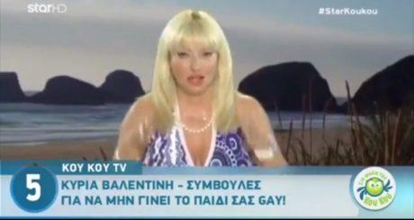 Δωρεάν συμβουλές για το πως να μη γίνει ο γιόκας σας gay μοίρασε το Star