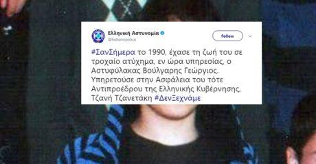 Το επίσημο Twitter της Ελληνικής Αστυνομίας θυμάται ότι σαν σήμερα πέθανε το '90 ένας μπάτσος σε τροχαίο