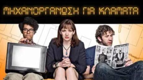 Το Netflix από σήμερα βγαίνει και στα Ελληνικά (με σαφείς επιρροές Αλέξη Τσίπρα)