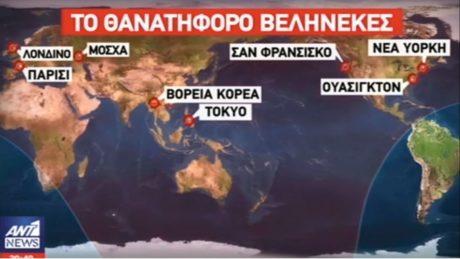 Ο ΑΝΤ1 παραδίδει μαθήματα παρανοϊκής γεωγραφίας
