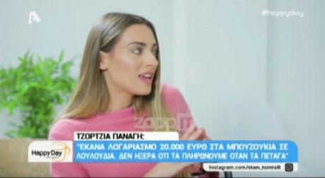 Kύπρια έριξε στα μπουζούκια 20.000 ευρώ λουλούδια γιατί νόμιζε ότι είναι τζάμπα