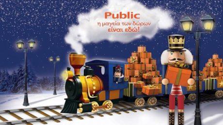 Η καρδιά των Χριστουγέννων χτυπάει και φέτος στα Public