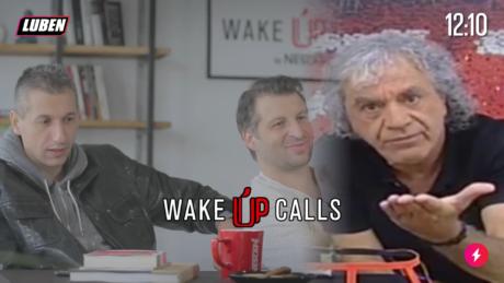Παπαλουκάς – Διαμαντίδης Wake Up Call στον Τσουκαλά