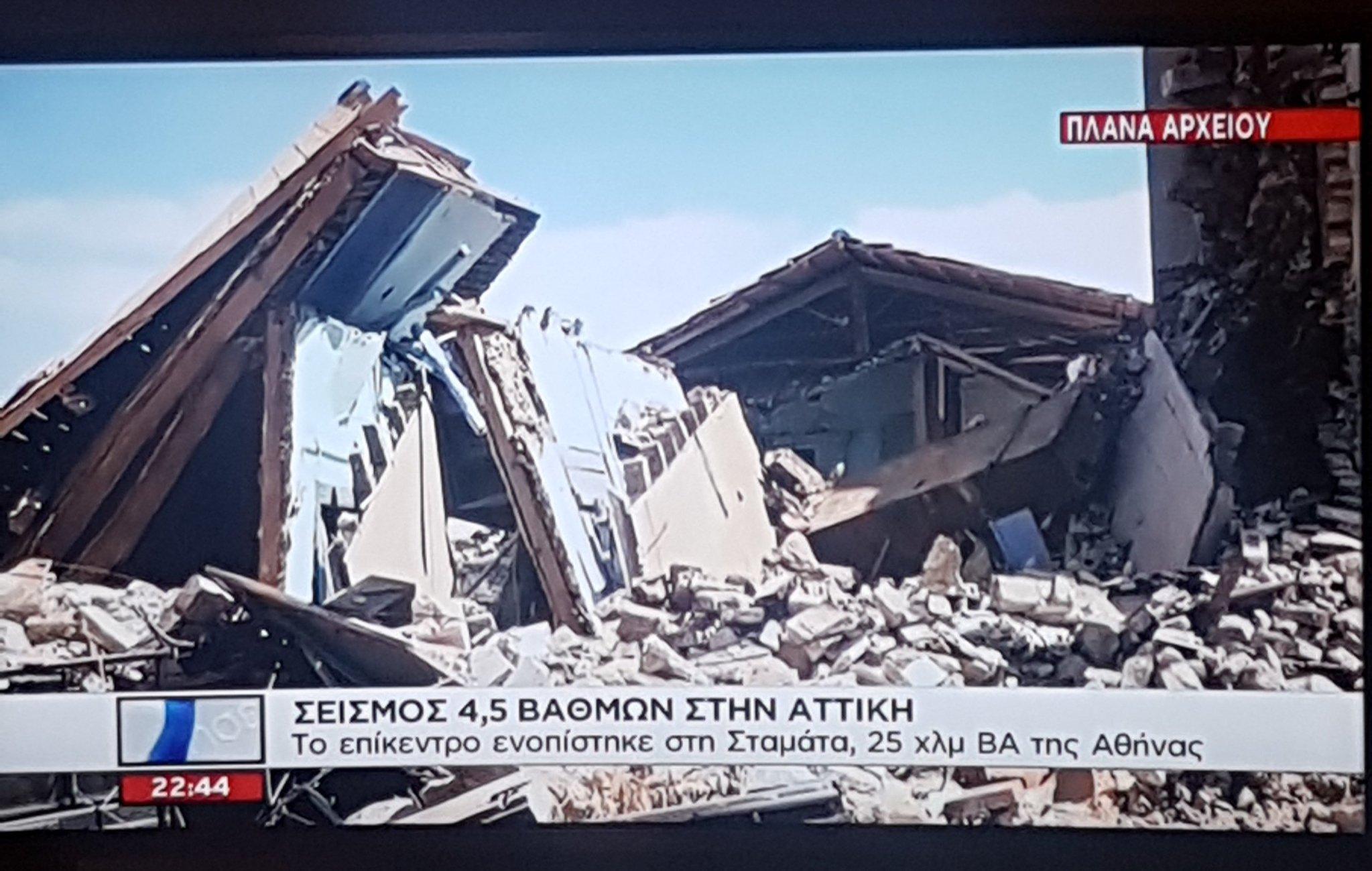 Συγχώρεση ζητά ο ΣΚΑΪ για το χτεσινό δράμα που παρουσίασε για το σεισμό