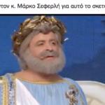 Το να βλέπεις τον Σεφερλή ντυμένο Δία να μιλάει για την ορθοδοξία δεν είναι μαγκιά είναι αυτοταπείνωση