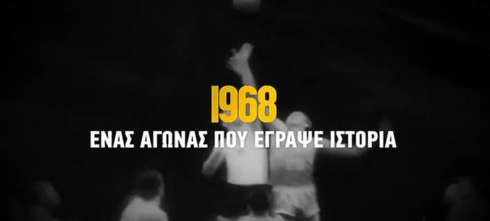 Διαγωνισμός: Κέρδισε 3 διπλές προσκλήσεις για την ταινία «1968»