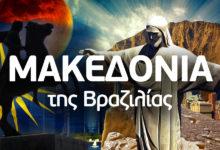 13 ελληνικές ονομασίες σε όλο τον κόσμο που σηκώνουν έναν πατριωτικό τσαμπουκά