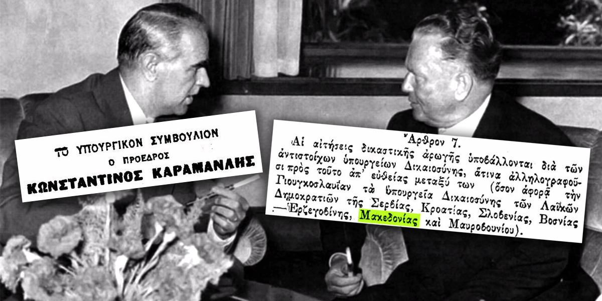 Όταν ο εθνάρχης Καραμανλής δίδασκε ότι μάλλον δεν αξίζει να μαλώνεις για το όνομα της Μακεδονίας