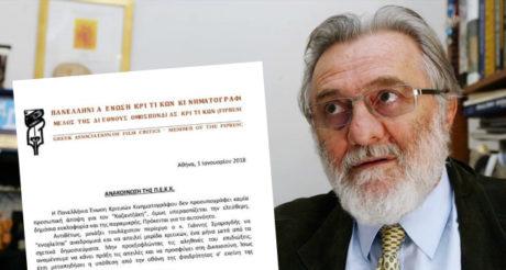 Η Πανελλήνια Ένωση Κριτικών Κινηματογράφου απαντάει στις απειλές του Γιάννη Σμαραγδή